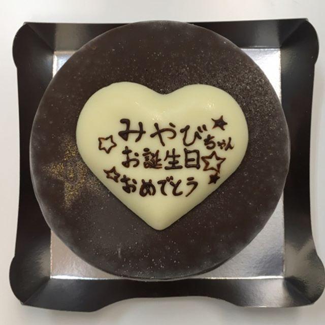 6周年祭、最終日しあわせチョコケーキ周年祭仕様  4号サイズ店売り、ご用意してお待ちしてます!昨日は、完売ありがとうございましたーinfo!! おっととと!あきらです。Tel.  0258-38-2002住所  新潟県長岡市四郎丸4-7-15  営業時間13時から20時定休日 水曜#おっとととあきらです #しあわせチョコケーキのお店 #長岡 #長岡市 #Nagaoka #Nagaokashi #お菓子 #スイーツ #スウィーツ #instafood #foodstagram #foodie #cake  #sweets #sweet #chocolare #ケーキ #バースデーケーキ #チョコケーキ #choco#手作りケーキ #誕生日プレゼント #プレゼント #デザート#チョコ#しあわせ#周年祭#6周年#長岡ケーキ屋